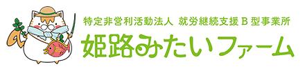 特定非営利活動法人 姫路みたいファーム【公式】